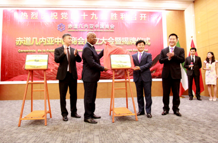 Chinese Chamber Of Commerce Established In Equatorial Guinea